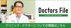 【画像】ドクターズファイルバナー
