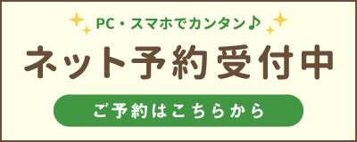 画像:WEB予約