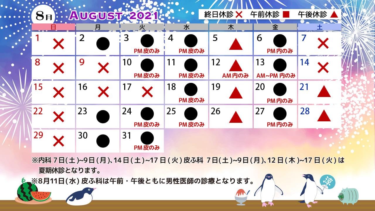 8月診療カレンダー